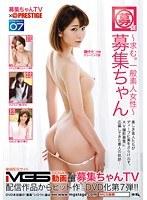 BCV-007 募集ちゃんTV×PRESTIGE PREMIUM 07
