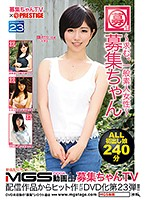 BCV-023 Wanted Chan TV × PRESTIGE PREMIUM 23
