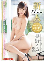 BGN-004 - Prestige Rookie Debut Exclusive Set Nagano