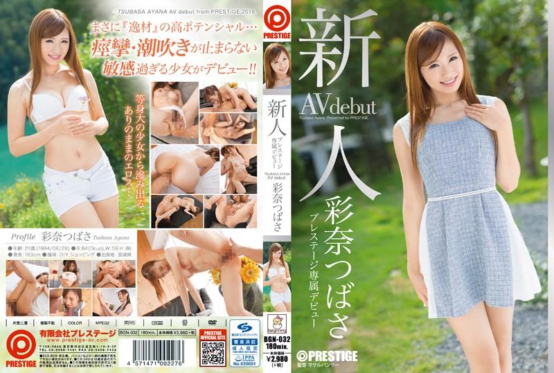 CENSORED BGN-032 新人 プレステージ専属デビュー 彩奈つばさ, AV Censored