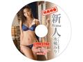 【数量限定】新人 プレステージ専属デビュー 水稀みり 特典DVD付き  No.1