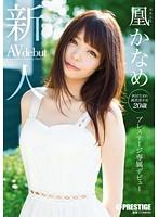 【新作】【数量限定】新人 プレステージ専属デビュー 凰かなめ 特典DVD付き