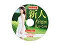 【数量限定】新人 プレステージ専属デビュー 凰かなめ 特典DVD付き  No.1