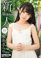 【数量限定】新人 プレステージ専属デビュー 瀬名きらり 特典DVD付き