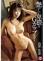 BTA-003 - The Amorous Obscene G cup Body Torii Miki