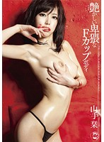 The Amorous Obscene F-cup Body Yamate Bookmark