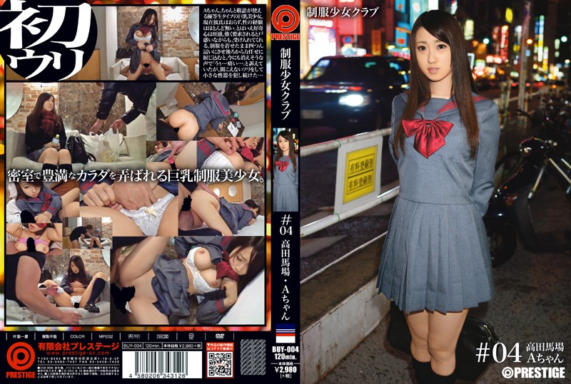 118buy004pl BUY 004 School Uniform Girl Club 4