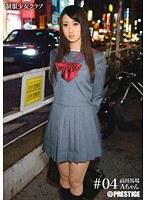 Watch Uniform Girls Club Vol. 04