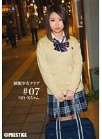 Watch Uniform Girls Club Vol. 07