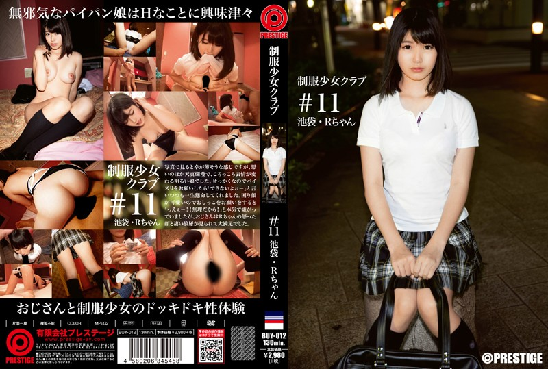 BUY-012 Uniform Girl Club # 11