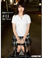 Watch Uniform Girl Club Vol. 11