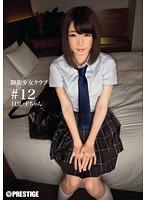 Uniform Girl Club # 12