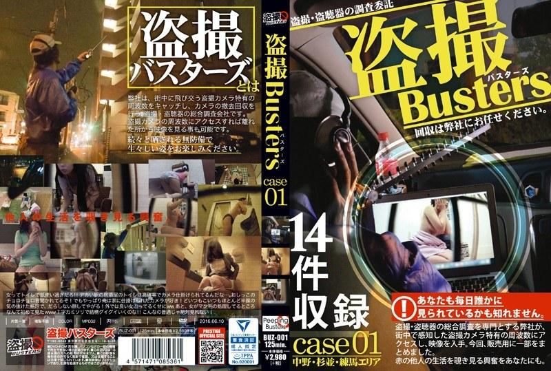 [BUZ-001] 盗撮バスターズ 01 プレステージ