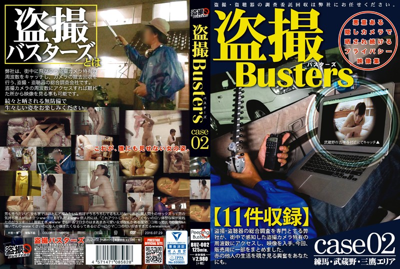 [BUZ-002] 盗撮バスターズ 02 プレステージ