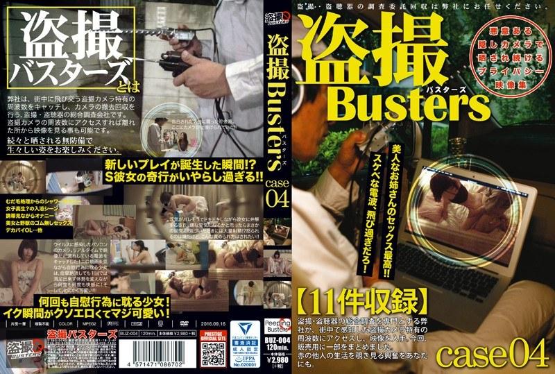 盗撮バスターズ 04 BUZ-004