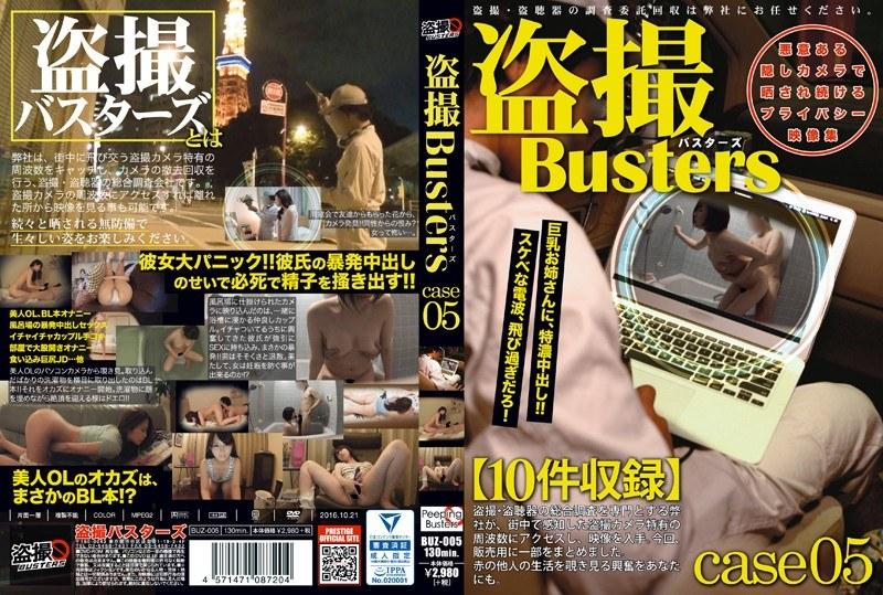[BUZ-005] 盗撮バスターズ 05 BUZ