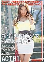 ACT.01 桜ここみ、(AV女優)25歳。 CHN-001画像