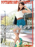 New Absolute Beautiful Girl, I Will Lend You. ACT.02
