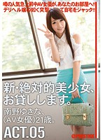 New Absolute Beautiful Girl, I Will Lend You. ACT.05 Minamino Yukina