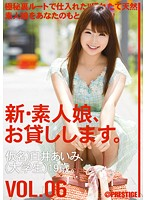 Image CHN-011 New Amateur Daughter, I Will Lend You. VOL.06