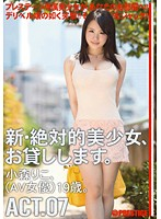 CHN-013 - New Absolute Beautiful Girl, I Will Lend You Act. 07