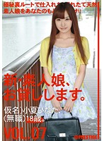 CHN-014 New Amateur Daughter, I Will Lend You. VOL.07