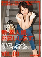 CHN-017 - New Amateur Daughter, I Will Lend You Vol. 09