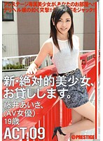 Watch New Absolute Beautiful Girl, I Will Lend You. ACT.09 Fujii Isa