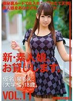 CHN-021 - New Amateur Daughter, I Will Lend You Vol. 11