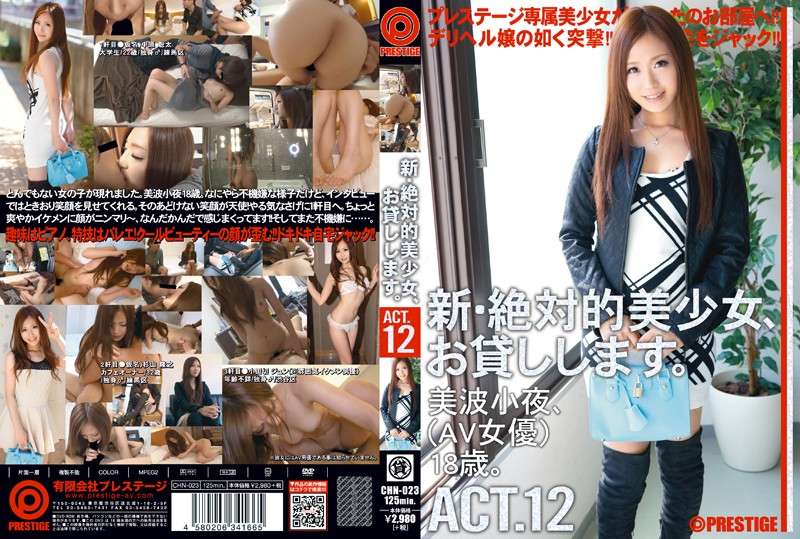 New Absolute Beautiful Girl, I Will Lend You. 12 Minami Sayo