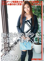 Minami Sayo – New Absolute Beautiful Girl, I Will Lend You. 12