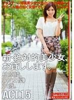 ACT.15 柚原綾、(AV女優)21歳。 CHN-030画像