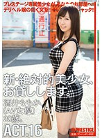 CHN-031 - New Absolute Beautiful Girl, I Will Lend You. ACT.16 Sakai Momoka