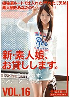Lend the new Amateur daughter. VOL.16 Arisu Yukawa