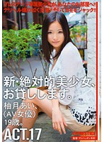 New Absolute Beautiful Girl, I Will Lend You. 17 Yuzutsuki Love