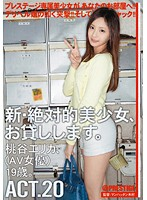 Watch New Absolute Beautiful Girl, I Will Lend You. ACT.20 Momodani Erika