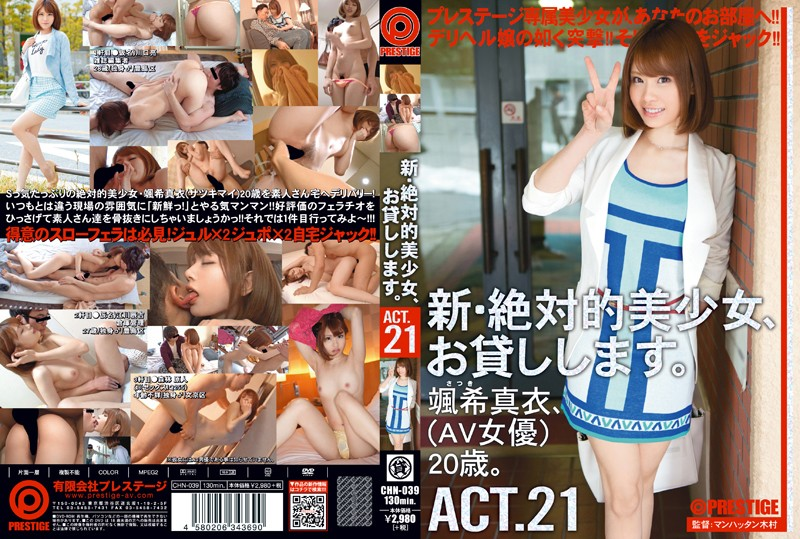 New Absolute Beautiful Girl, I Will Lend You. ACT.21 颯希 Mai