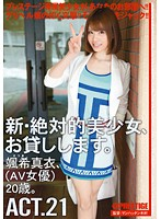Watch New Absolute Beautiful Girl, I Will Lend You. ACT.21 颯希 Mai