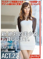 CHN-042 - New Absolute Beautiful Girl, I Will Lend You. ACT.22 Maple Winter Months