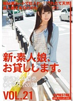 Watch New Amateur Daughter, I Will Lend You. VOL.21