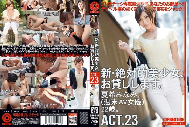 CHN-044 新・絶対的美少女、お貸しします。 ACT.23 夏希みなみ