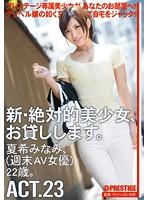 ACT.23 夏希みなみ、(週末AV女優)22歳。 CHN-044画像