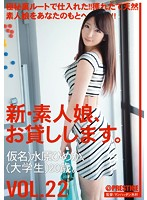 New Amateur Daughter, I Will Lend You. VOL.22