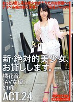 Watch New Absolute Beautiful Girl, I Will Lend You. ACT.24 Tachibanahana-on