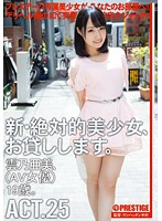 Watch New Absolute Beautiful Girl, I Will Lend You. ACT.25 Kumo乃 Ami
