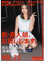 Watch New Amateur Daughter, I Will Lend You. VOL.23