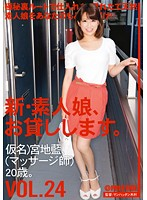 Watch New Amateur Daughter, I Will Lend You. VOL.24