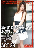 Watch New Absolute Beautiful Girl, I Will Lend You. ACT.28 Shibuya Miki
