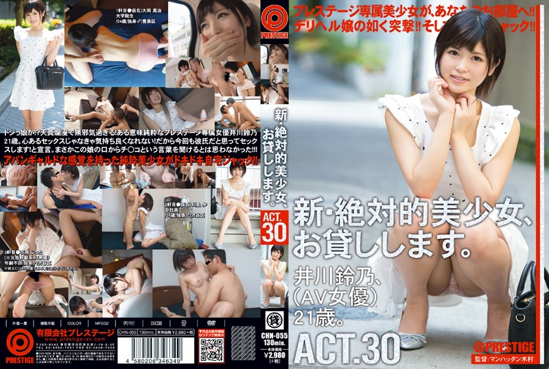 CHN-055 - New Absolute Beautiful Girl, I Will Lend You. ACT.30 Igawa Suzuno