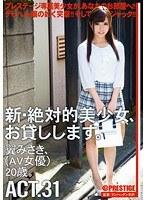 ACT.31 翼みさき、(AV女優) 20歳。 CHN-057画像